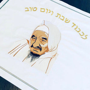"Original Embroidered Challah Cover with the Kadosh Baba Sale Z""L. Beautiful Judaica Gift - Broderies De France USA"