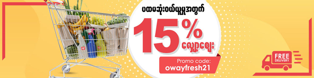 Discount for first time users. Get your groceries online from comfort of your home