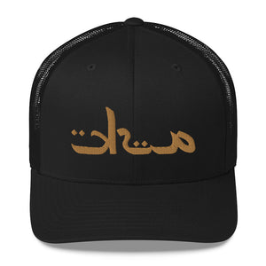 Arabic Ask Trucker Cap