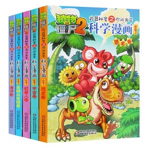 New 5pcs/set Plants vs Zombies Science Comic cartoon art books for adult Children's cartoon story book
