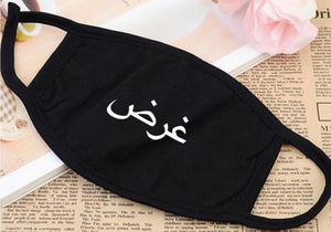 Arabic Face Mask