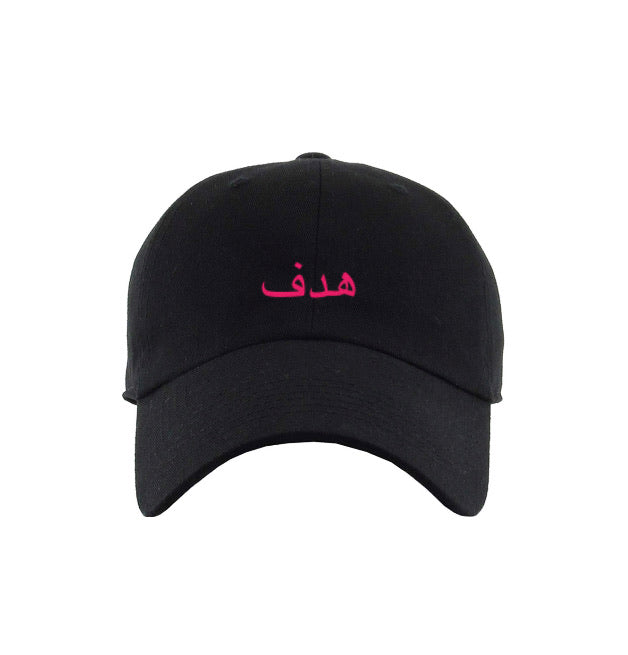 """Arabic"" [Onyx Rosë] dad hat"
