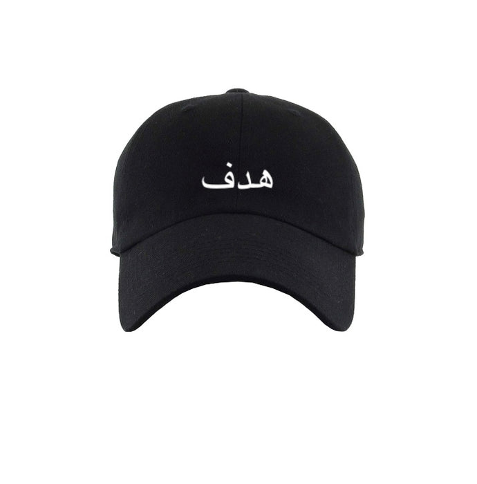 """Arabic"" [Onyx Ice] dad hat"