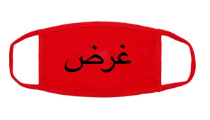 Arabic 'Ruby' Face Mask