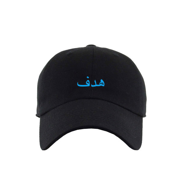 """Arabic"" [Ice Ocean] dad hat"