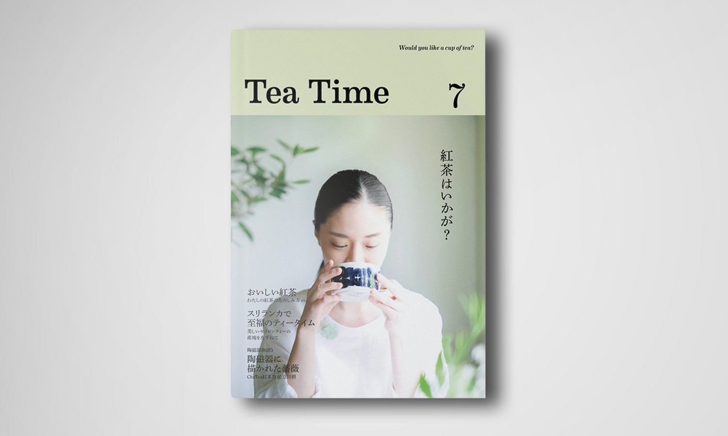 TEA TIME VOL.7 本日発売