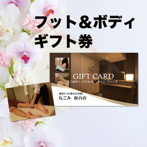 Gift certificate Foot and body [Nagomi Sakuradai store] Shipping fee 250 yen ~, Free shipping on 2 or more