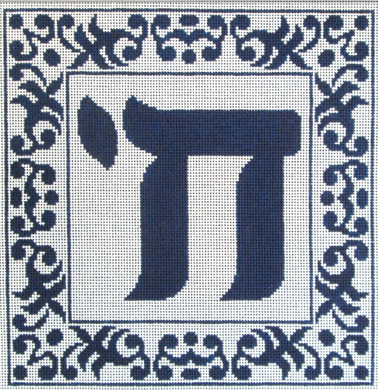 Judaic Needlepoint<BR>Filagree Chi - Canvas Only