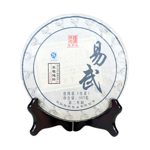 "2017 ChenShengHao ""Yi Wu"" (Yiwu) Cake 357g Puerh Raw Tea Sheng Cha - King Tea Mall"