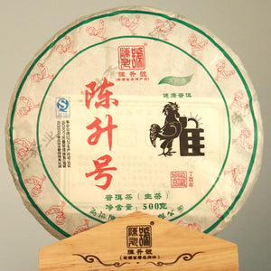 "2017 ChenShengHao ""Ji"" (Zodiac Cock Year) Cake 500g Puerh Raw Tea Sheng Cha - King Tea Mall"