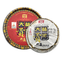 "Load image into Gallery viewer, 2010 DaYi ""Gong Tuo"" (Tribute) Tuo 100g Puerh Shou Cha Ripe Tea - King Tea Mall"