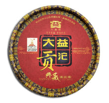 "Load image into Gallery viewer, 2010 DaYi ""Gong Tuo"" (Tribute) Tuo 100g Puerh Shou Cha Ripe Tea"