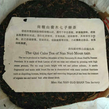 "Load image into Gallery viewer, 2005 NanNuoShan ""Zhi Zhu Qiao Mu"" (Arbor Tree) Cake 357g Puerh Sheng Cha Raw Tea"
