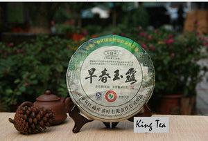 "2010 MengKu RongShi ""Zao Chun Yu Lu"" (Early Spring Jade Dew) Cake 400g Puerh Raw Tea Sheng Cha - King Tea Mall"