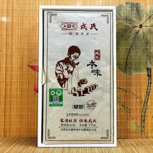 "Load image into Gallery viewer, 2018 MengKu RongShi ""Ben Wei Da Cheng"" (Original Flavor Great Achievement) Brick 1000g Puerh Raw Tea Sheng Cha - King Tea Mall"
