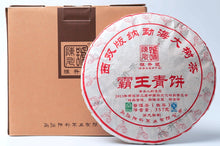 "Load image into Gallery viewer, 2017 ChenShengHao ""Ba Wang Qing Bing"" (King Green Cake) 357g Puerh Raw Tea Sheng Cha - King Tea Mall"