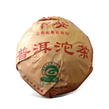 "Load image into Gallery viewer, 2014 XiaGuan ""Xiao Fa"" Tuo 100g*5pcs Puerh Shou Cha Ripe Tea - King Tea Mall"