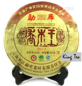 "2011 MengKu RongShi ""Qiao Mu Wang"" (Arbor King) Cake 500g Puerh Raw Tea Sheng Cha - King Tea Mall"