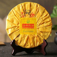 "Load image into Gallery viewer, 2015 XiaGuan ""Jin Si Tie Bing"" (Golden Ribbon Iron Cake) 357g Puerh Sheng Cha Raw Tea"