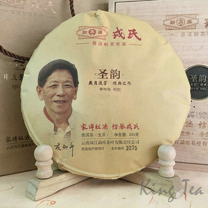 "2014 MengKu RongShi ""Sheng Yun"" (Great Rhythm) Cake 680g Puerh Raw Tea Sheng Cha - King Tea Mall"