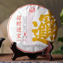 "Load image into Gallery viewer, 2015 XiaGuan ""Zhao Cai Jin Bao"" (Fortune & Wealth) Cake 357g Puerh Shou Cha Ripe Tea"