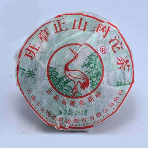 "2009 XiaGuan ""Ban Zhang Zheng Shan"" (Banzhang Right Mountain) Tuo 250g Puerh Raw Tea Sheng Cha - King Tea Mall"