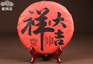 "2015 LaoTongZhi ""Da Ji Xiang"" (Luckiness) Cake 400g Puerh Sheng Cha Raw Tea - King Tea Mall"