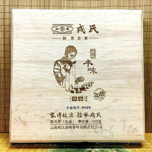 "2018 MengKu RongShi ""Ben Wei - Shi Nian"" (Original Flavor - 10 Years) Cake 600g Puerh Raw Tea Sheng Cha - King Tea Mall"