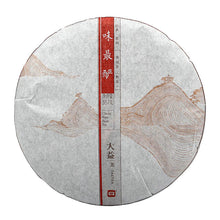 "Load image into Gallery viewer, 2013 DaYi ""Wei Zui Yan"" (the Strongest Flavor) Cake 357g Puerh Shou Cha Ripe Tea - King Tea Mall"