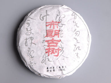 "【Free Shipping】2018 Autumn ""BU LANG GU SHU ""(Padian village) 100g Cake Old Tree Puerh Sheng Cha Raw Tea"