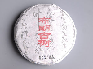 "【Free Shipping】2018 KingTeaMall Autumn ""BU LANG GU SHU"" (Padian village) 100g Cake Old Tree Puerh Sheng Cha Raw Tea - King Tea Mall"