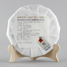 "Load image into Gallery viewer, 2018 XiaGuan ""Yan Zi Tou"" (Rock) Cake 357g Puerh Raw Tea Sheng Cha - King Tea Mall"