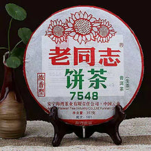 "Load image into Gallery viewer, 2016 LaoTongZhi ""7548"" Cake 357g Puerh Sheng Cha Raw Tea - King Tea Mall"