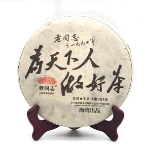 "2016 LaoTongZhi ""Zuo Hao Cha"" (Make Great Tea) Cake 357g Puerh Sheng Cha Raw Tea - King Tea Mall"