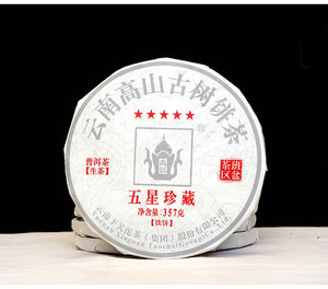 "2019 XiaGuan ""Wu Xing Zhen Cang"" (Five Stars Collection) Iron Cake 357g Puerh Raw Tea Sheng Cha"