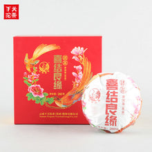 "Load image into Gallery viewer, 2019 Xiaguan ""Xi Jie Liang Yuan"" (Wedding Celebration) Bowl 260g Puerh Raw Tea Sheng Cha - King Tea Mall"
