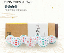 "Load image into Gallery viewer, 2016 ChenShengHao ""Yi Pin Chen Sheng"" (1st Level) 28g*7pcs=196g Puerh Raw Tea Sheng Cha - King Tea Mall"