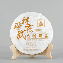 "Load image into Gallery viewer, 2019 XiaGuan ""Xiang Rui Xuan Wu"" Yiwu Gushu Cake 357g Puerh Ripe Tea Shou Cha - King Tea Mall"