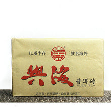 "Load image into Gallery viewer, 2012 XingHai ""Zhuan"" (Brick) 250g Puerh Ripe Tea Shou Cha - King Tea Mall"