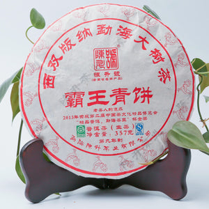 "2017 ChenShengHao ""Ba Wang Qing Bing"" (King Green Cake) 357g Puerh Raw Tea Sheng Cha - King Tea Mall"