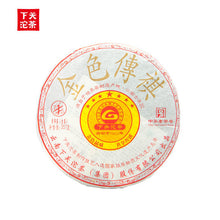 "Load image into Gallery viewer, 2011 XiaGuan ""Jin Se Chuan Qi"" (Golden Legend) 357g Puerh Raw Tea Sheng Cha"