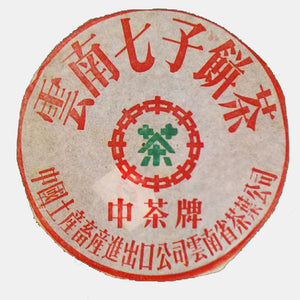 "2003 XiaGuan ""8653"" Iron Cake 357g Puerh Raw Tea Sheng Cha - King Tea Mall"
