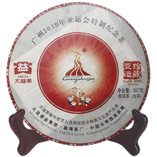 "Load image into Gallery viewer, 2010 DaYi ""Ya Yun Zhen Cang"" (The Asian Games Commemoration) Cake 357g Puerh Sheng Cha Raw Tea - King Tea Mall"
