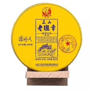 "2018 XiaGuan ""Lao Ban Zhang"" Cake 357g Puerh Raw Tea Sheng Cha - King Tea Mall"