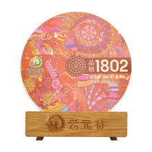 "Load image into Gallery viewer, 2019 YunYuanGu ""Pin Ge 1802"" Cake 180g Puerh Ripe Tea Shou Cha - King Tea Mall"