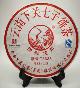 "2013 XiaGuan ""T8633"" Iron Cake 357g Puerh Sheng Cha Raw Tea - King Tea Mall"