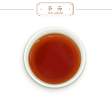 "Load image into Gallery viewer, 2020 DaYi ""Hong Yun Yuan Cha"" (Red Flavor Round Tea) Cake 100g Puerh Shou Cha Ripe Tea"