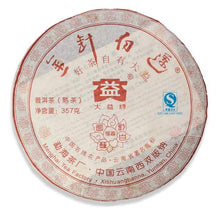 "Load image into Gallery viewer, 2008 DaYi ""Jin Zhen Bai Lian"" (Golden Needle White Lotus) Cake 357g Puerh Shou Cha Ripe Tea - King Tea Mall"