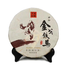 "Load image into Gallery viewer, 2014 XiaGuan ""Jin Ge Tie Ma"" (Armour) Cake 357g Puerh Sheng Cha Raw Tea - King Tea Mall"