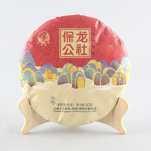 2020 Xiaguan Bao Long Gong She - Lao Shu Yuan Cha (Baolong Commune - Old Tree Round Cake) 357g Puerh Raw Tea Sheng Cha